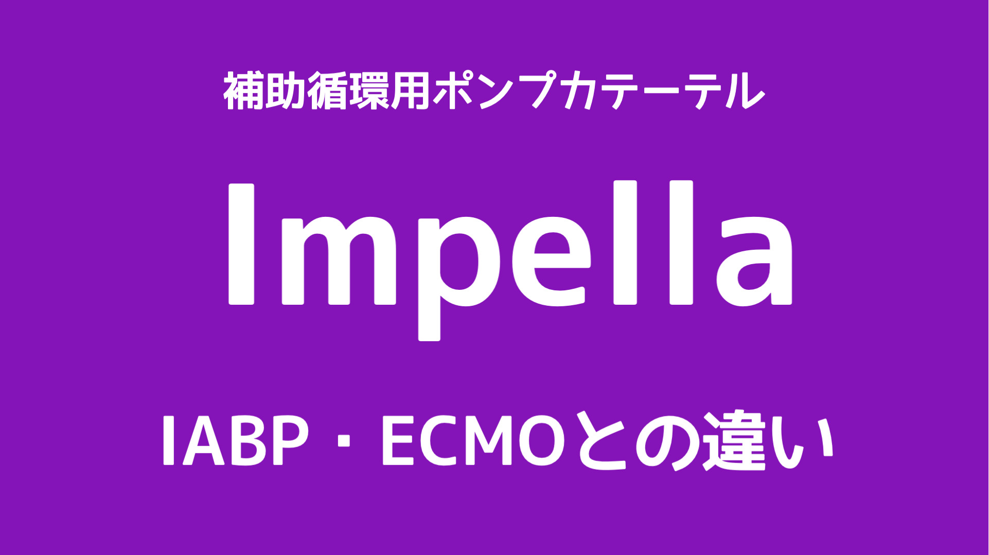 Impella,PCPS,違い