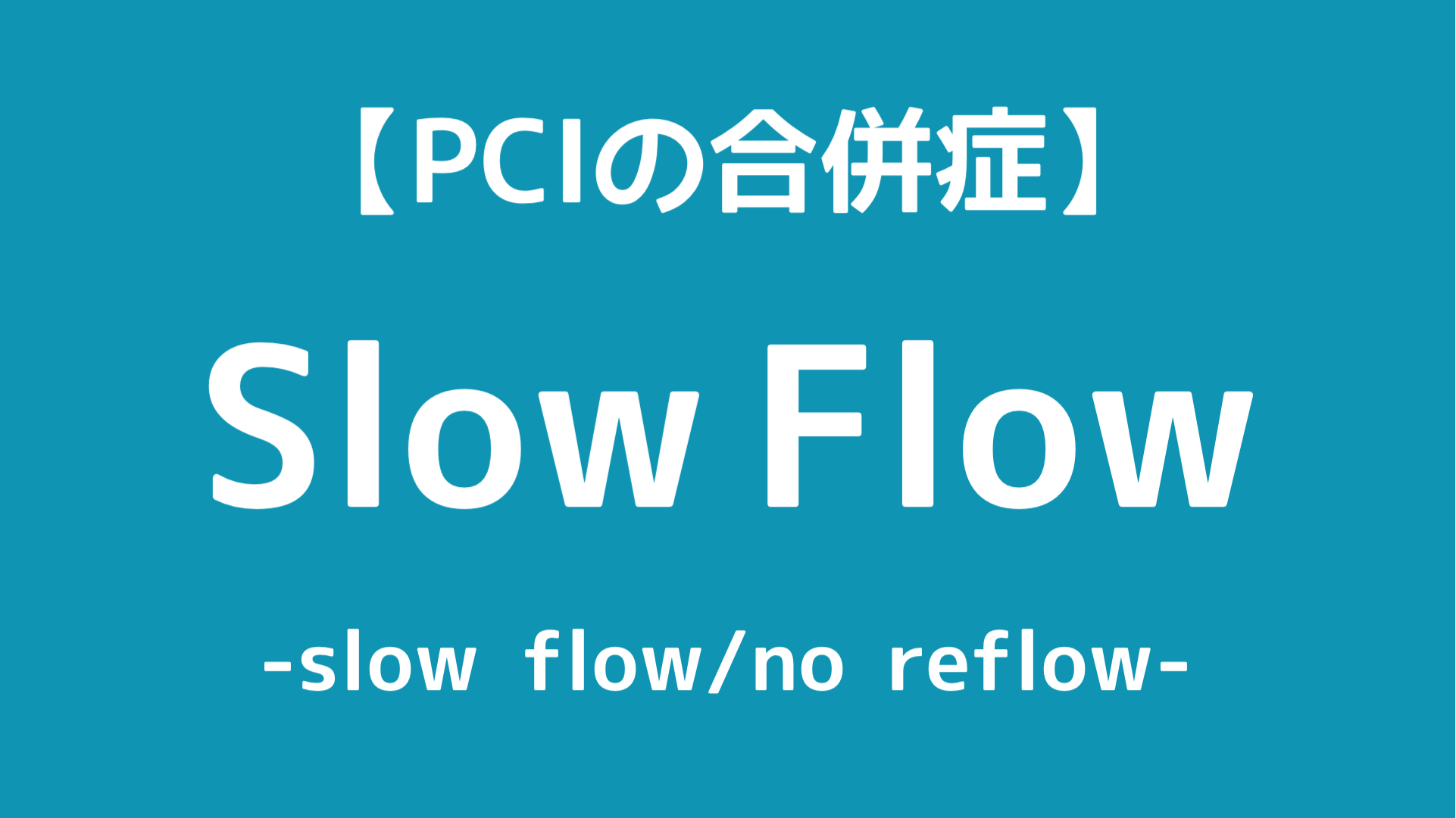 PCIで起こるSlow Flowの原因と対処方