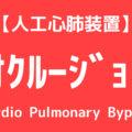 人工心肺 ローラーポンプのオクルージョン(圧閉度)調整の方法